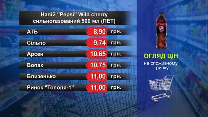 Pepsi. Огляд цін у львівських супермаркетах за 16 липня
