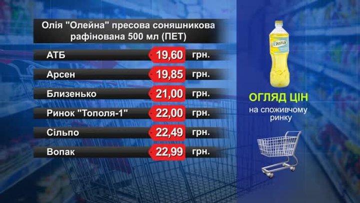 Олія «Олейна». Огляд цін у львівських супермаркетах за 20 липня