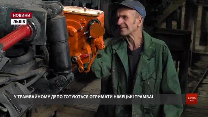 Наступного тижня Львів отримає шість німецьких трамваїв