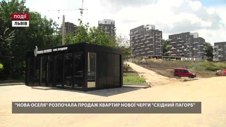 «Нова оселя» розпочала продаж квартир нової черги «Східний пагорб»