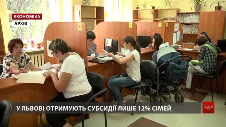 У Львові субсидії отримує лише 12% сімей