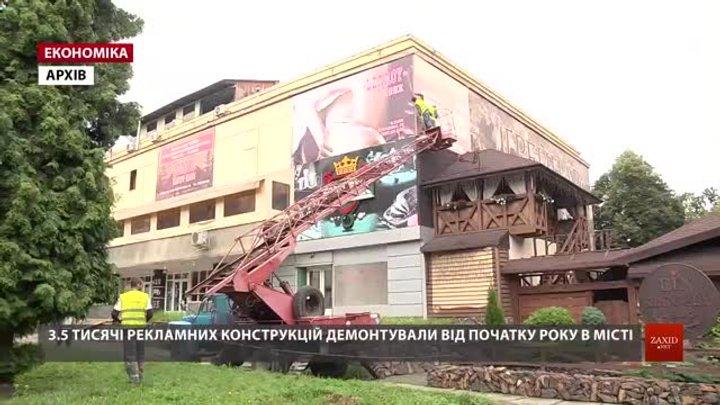 Від початку року у Львові демонтували 3,5 тис. самовільно встановлених рекламних конструкцій