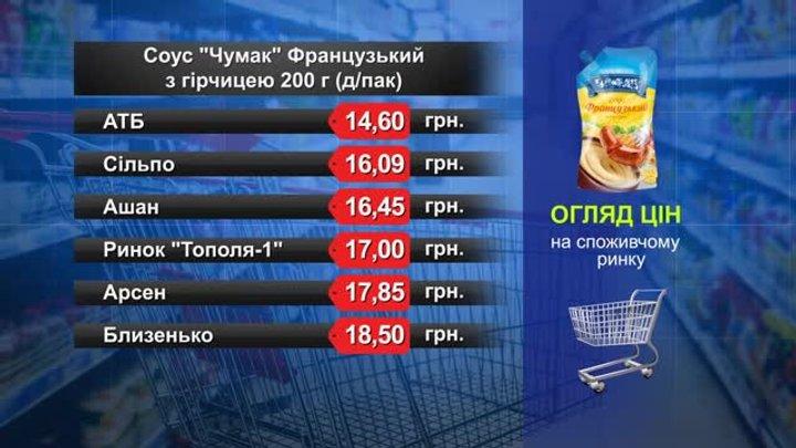 Соус «Чумак» Французький з гірчицею. Огляд цін у львівських супермаркетах за 17 серпня