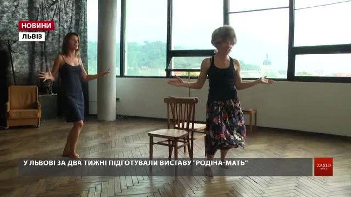 У Львові запрошують на прем'єру вистави «Родіна-мать», яку підготували за два тижні