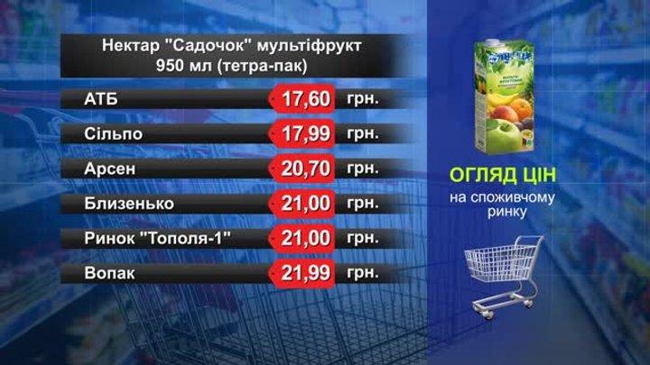 Нектар «Садочок» мультифрукт. Огляд цін у львівських супермаркетах за 20 серпня