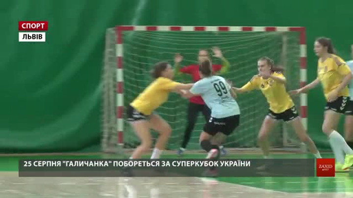 Львівська «Галичанка» перемогла у турнірі «Lviv Open Cup»