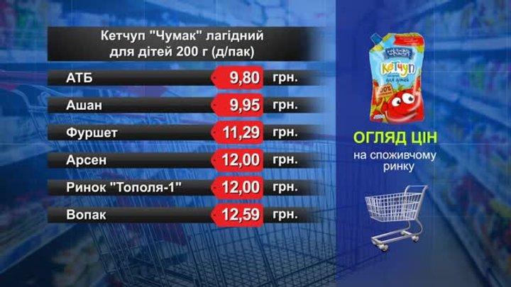 Кетчуп «Чумак» лагідний. Огляд цін у львівських супермаркетах за 21 серпня