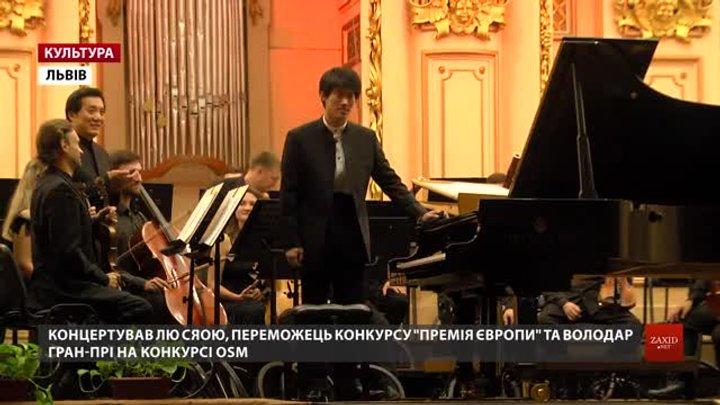 У Львові концертували юний піаніст із Монреаля Лю Сяою та диригент із Пекіна Тао Фен