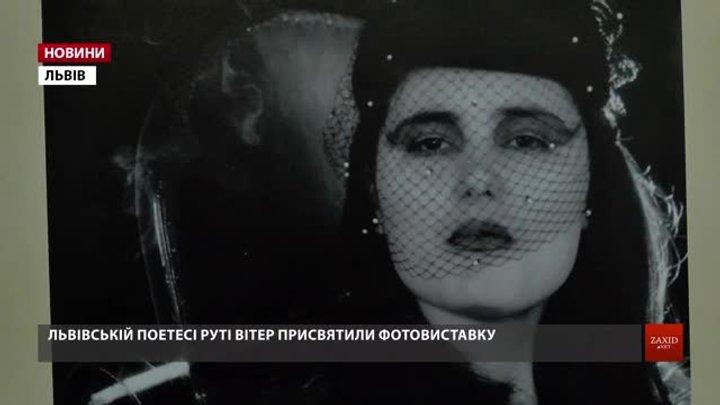 У Львові присвятили фотовиставку поетесі Руті Вітер, яка трагічно загинула 10 років тому