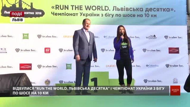 «Run the World. Львівська десятка» та чемпіонат України з бігу по шосе на 10 км пройшли у Львові