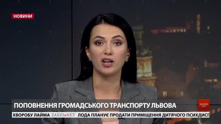 Головні новини Львова за 18 вересня