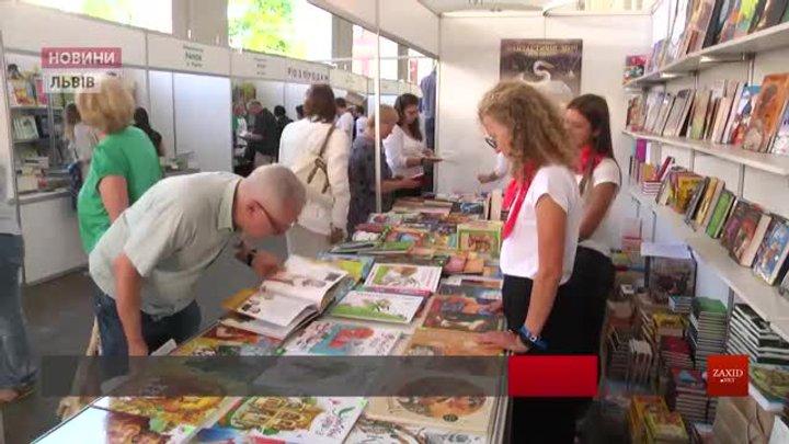 У Львові стартував ювілейний Книжковий форум 2018