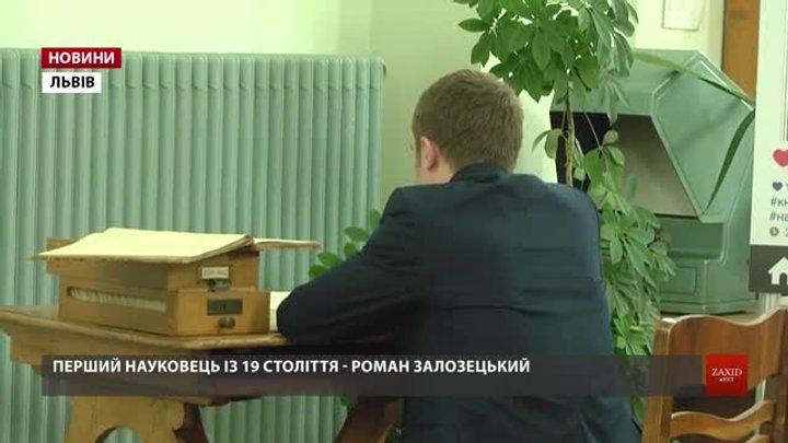 У Львові відбувся перший науковий шпацер