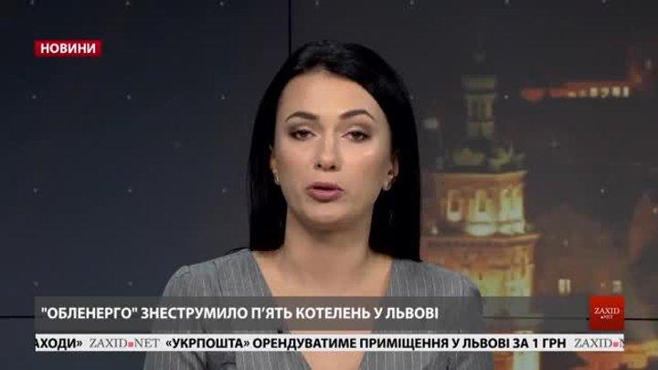 Головні новини Львова за 20 вересня