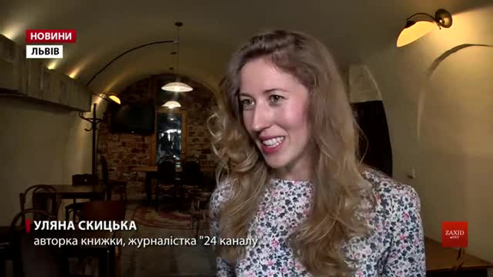 Журналістка «24 каналу» Уляна Скицька презентувала книжку «#Наші на карті світу»