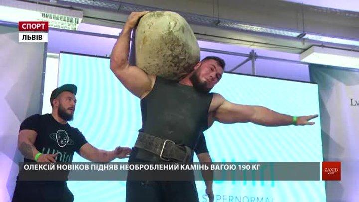 Богатир Олексій Новіков встановив рекорд України на Lviv Fitness Weekend