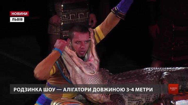 Львівський цирк відкрив ювілейний сезон велетенськими крокодилами