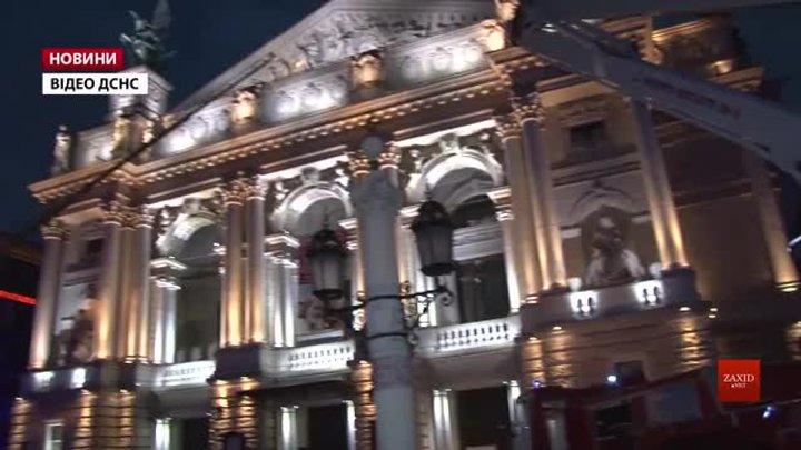 У Львівській опері рятувальники провели пожежно-тактичні навчання разом із персоналом театру