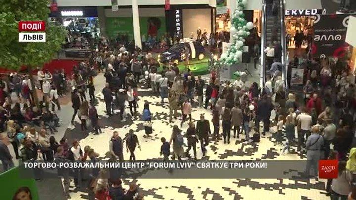 Торгово-розважальний центр Forum Lviv святкує три роки