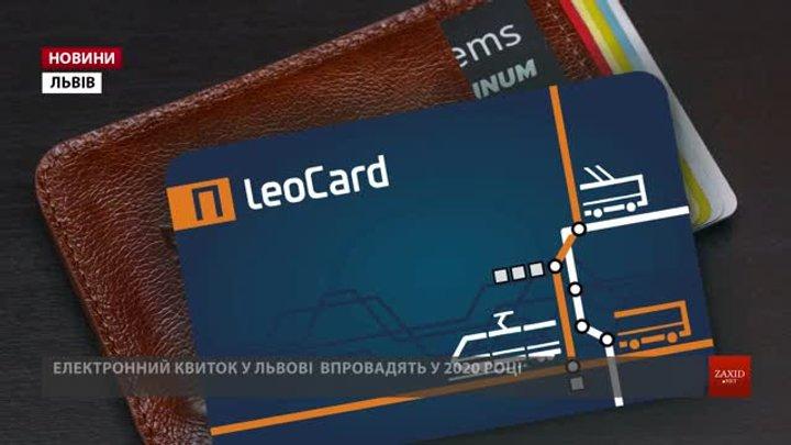 У Львові презентували візуалізацію бренду електронного квитка