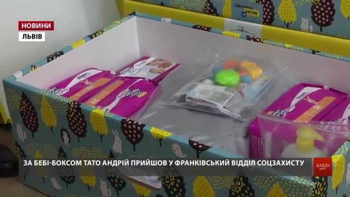 Львівщина отримає ще 400 пакунків малюка