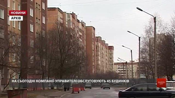 До початку 2019 року львів'яни мають визначитися з формою обслуговування будинків