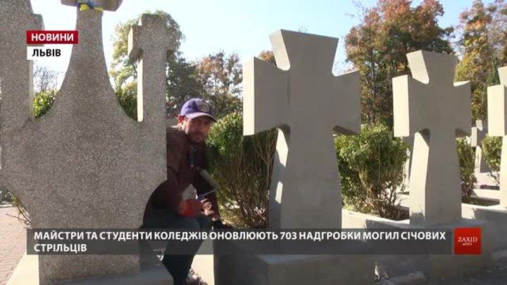 На Янівському кладовищі студенти коледжів оновлюють надгробки могил січових стрільців