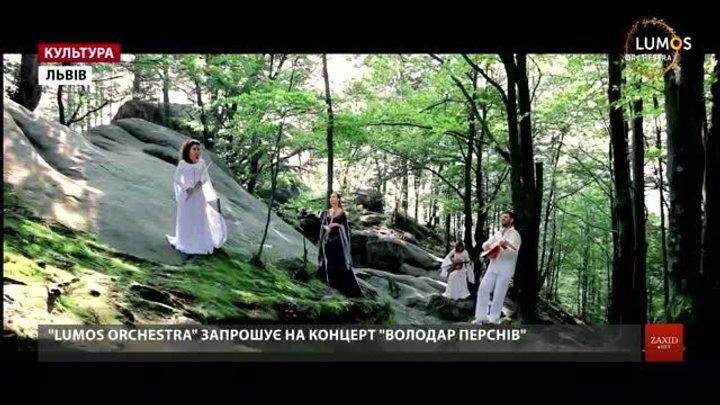 «LUMOS Orchestra» запрошує на львівський концерт «Володар Перснів»