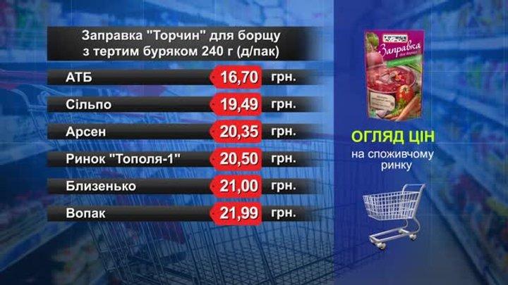 Заправка для борщу «Торчин». Огляд цін у львівських супермаркетах за 22 жовтня