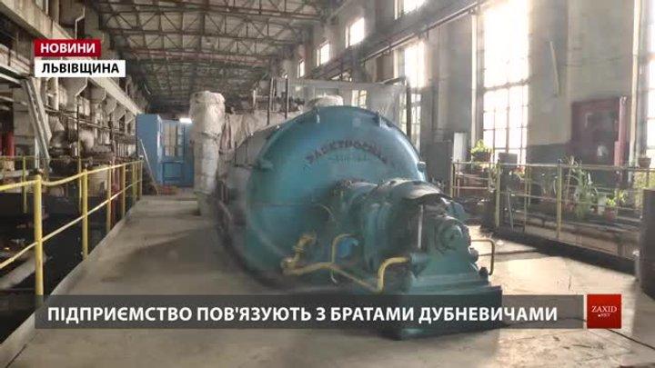 Фірми, які пов'язують з братами Дубневичами, зірвали початок опалювального сезону на Львівщині
