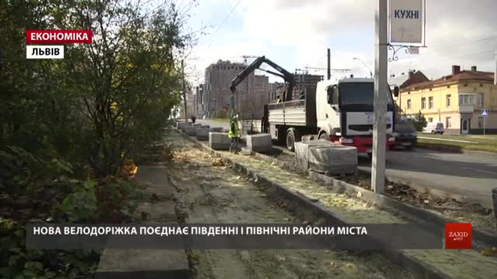 У Львові будують ділянку велодоріжок, яка з'єднає південні та північні райони міста