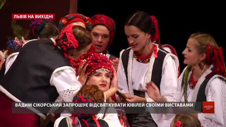 Культурні події у Львові на вихідні 10-11 листопада