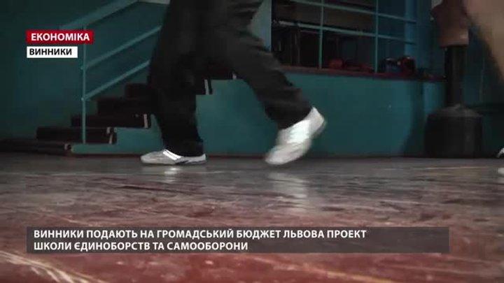 «Школи єдиноборств та самооборони» – проект на Громадський бюджет м. Львова від Винників