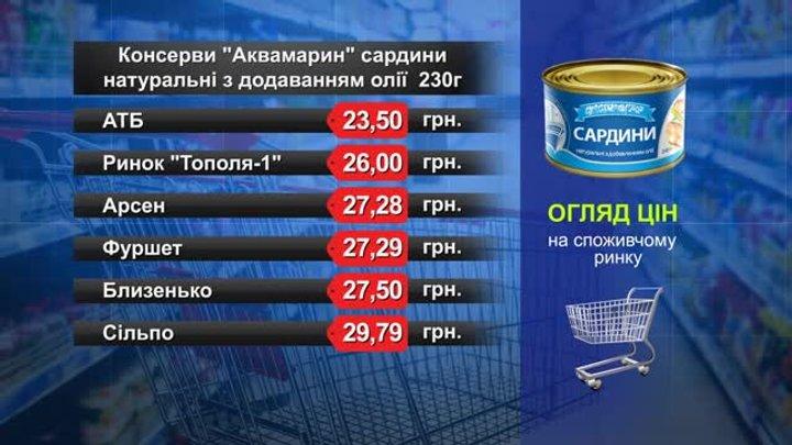 Консерви «Аквамарин» сардини. Огляд цін у львівських супермаркетах за 13 листопада