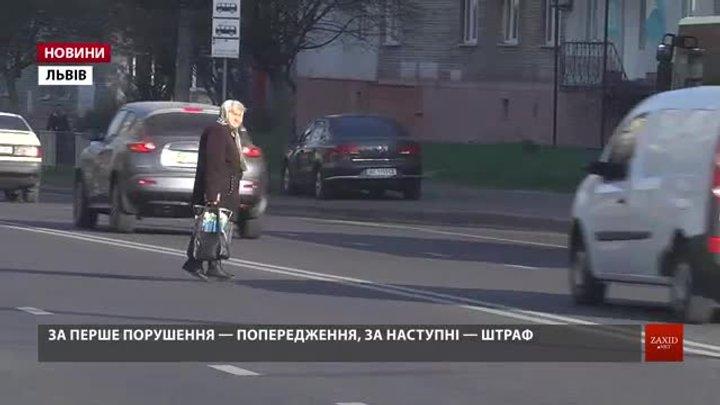 Львівські патрульні штрафують пішоходів-порушників
