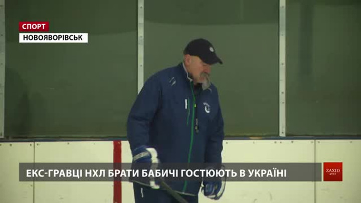 Екс-гравці NHL брати Бабичі провели хокейні майстер-класи для «Галицьких левів»