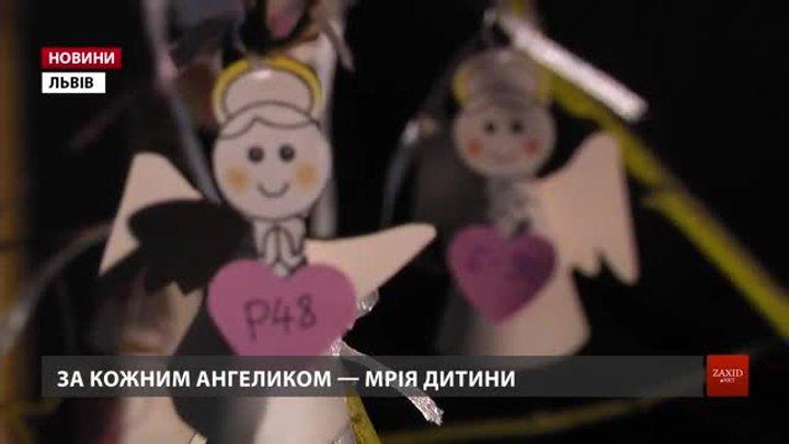 Добродії Львова вже допомагають Миколаю здійснити мрії дітей з інтернатів