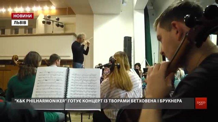 Львів почує Бетховена і Брукнера у виконанні оркестру «K&K Philharmoniker»