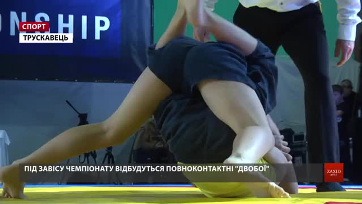 У Трускавці стартував чемпіонат Європи з українського єдиноборства хортингу