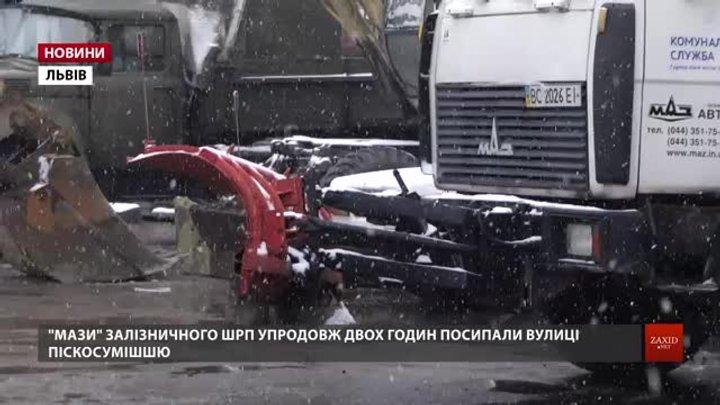 Львівські комунальники виявилися готовими до першого снігу