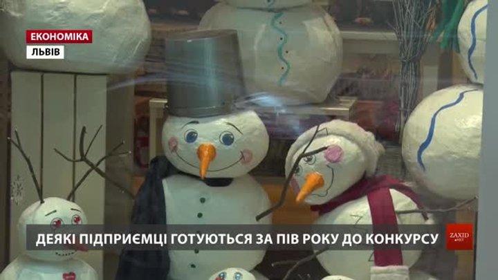 У Львові розпочався конкурс на найкращу різдвяно-новорічну декорацію вітрини