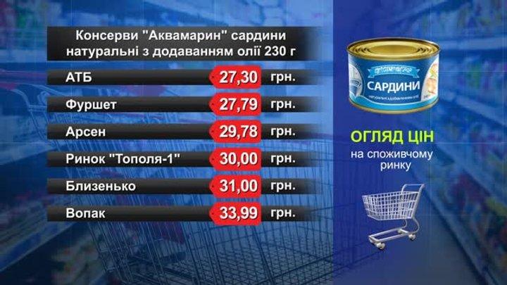 Консерви «Аквамарин» сардини. Огляд цін у львівських супермаркетах за 20 листопада