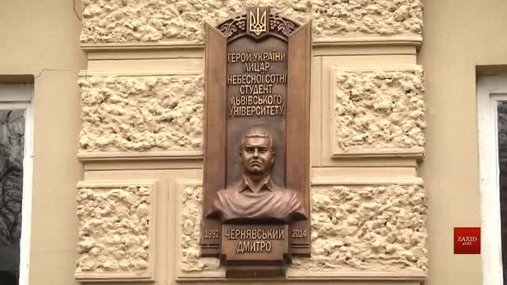 У Львові відкрили меморіальну таблицю пам'яті Героя Небесної Сотні Дмитра Чернявського