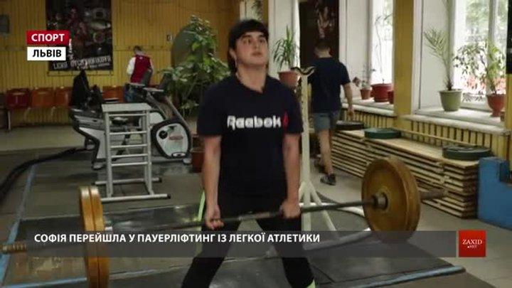 Львів'янка Софія Беруашвілі стала чемпіонкою світу з пауерліфтингу серед атлетів із вадами зору