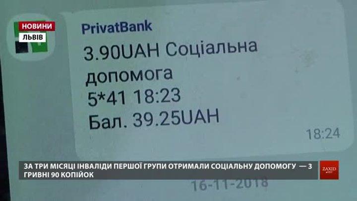Інваліди першої групи отримують соцдопомогу розміром 1,30 грн
