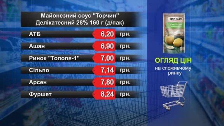Майонезний соус «Торчин». Огляд цін у львівських супермаркетах за 5 грудня