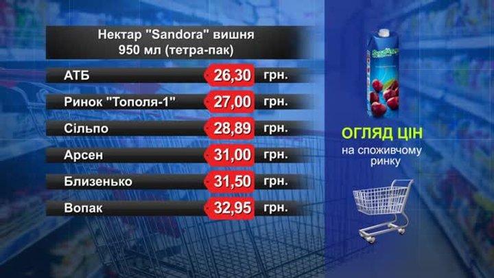 Нектар Sandora вишня. Огляд цін у львівських супермаркетах за 6 грудня