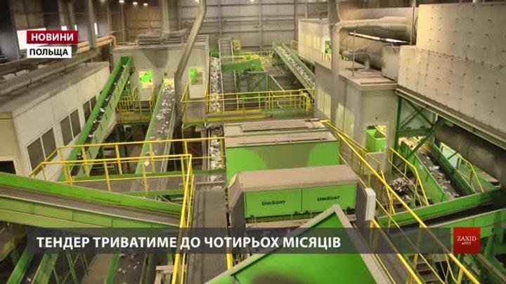 Сміттєпереробний комплекс у Львові будуватиме одна з європейських компаній