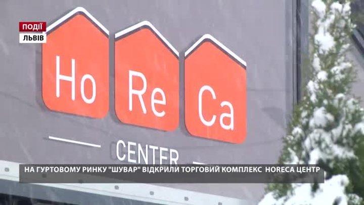 На гуртовому ринку «Шувар» відкрили торговий комплекс HoReCa Центр