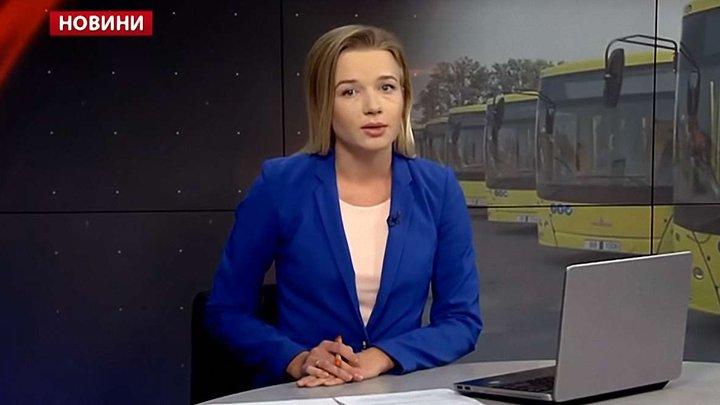 Головні новини Львова за 11 грудня